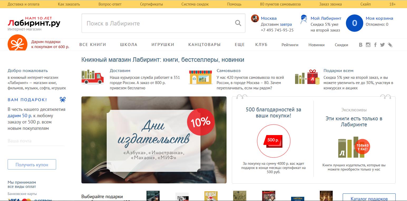 2f50c4076dc Лабиринт скидка кодовое слово скидки онлайн в перекрестке — Mp-ujkh.ru